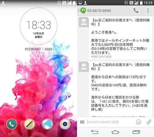 141226_Phone2