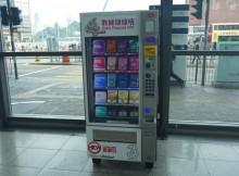 3HKのプリペイドSIM自販機