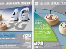 香港と中国の2か国電話番号入りのプリペイドSIM