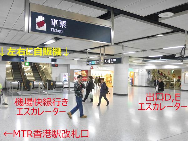 MTR香港駅出口D,Eの手前、機場快線エスカレーター