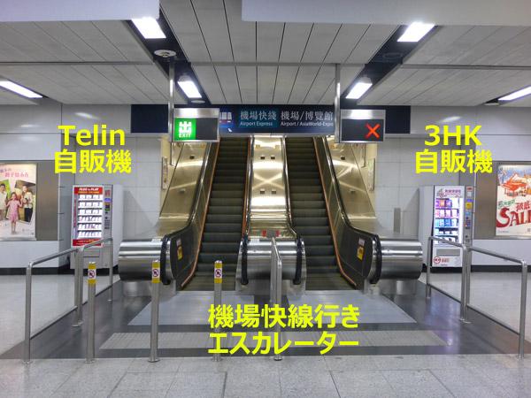 機場快線改札行きエスカレータ左にTelin、右に3HK