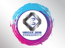160811_hkccf2016_ec