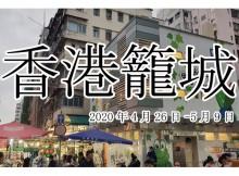200512_hk