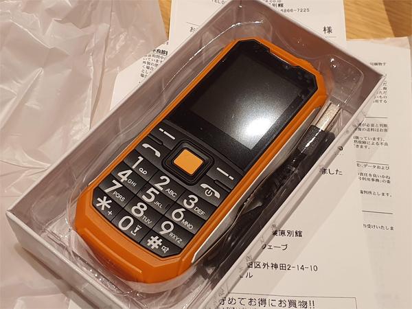 200524_PhoneFEB1